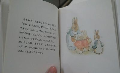 ピーターラビット2